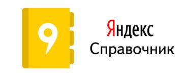 yandex-spravochnik-logotip-2
