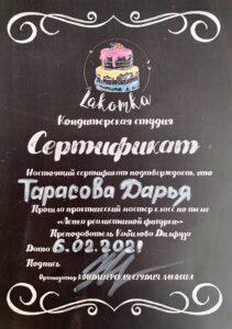 Сертификат 4 кондитерской Cupcake Queen