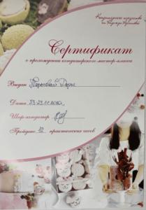 Сертификат 3 кондитерской Cupcake Queen